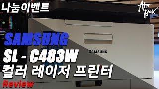 삼성 레이저 프린터 SL-C483W 리뷰 / 슬림한 사…