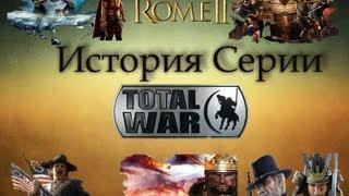 История Серии Total War. Часть Первая.Становление Creative Assembly и создание Shogun:Total War