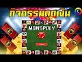 กิจกรรมพิเศษ MONOPOLY เติมเงินลุ้นรับรางวัล สุดคุ้มมาก - FIFA ONLINE 3