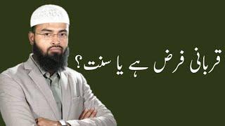 Qurbani Farz Hai Ya Sunnat? By Adv Faiz Syed