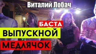 Виталий Лобач - Выпускной (cover Баста) - Ведущий и Музыкант Полтава, Киев, Кременчуг
