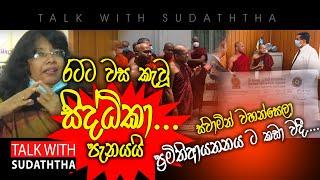 -talk-with-sudaththa-05-04-2021