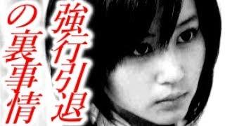 【衝撃】堀北真希の引退裏事情wwwウラで操る人物とは 堀北真希 検索動画 29