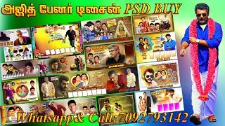 Thala Ajith Flex Banners Invitation Cards PSD Collection Downloads link