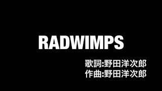 Radwimps π いつでも僕はありったけの「ホント」をベットの上に脱ぎ捨て...