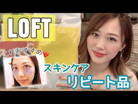 スキンケア購入品🍃ほぼリピート❤️おすすめな目元ケアも紹介👀❗️/LOFT Haul!/yurika