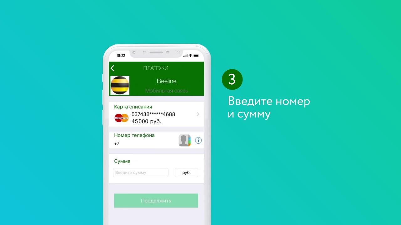 Как досрочно погасить кредит в хоум кредит банке через мобильный банк