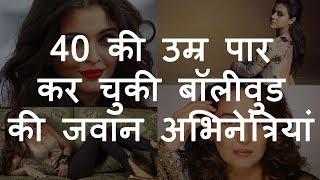 40 की उम्र पार कर चुकी बॉलीवुड की जवान अभिनेत्रियां   Top Bollywood Actresses in 40s   Chotu Nai