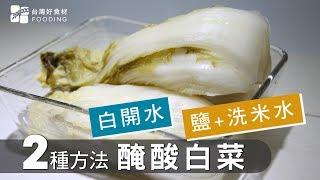 簡單做零失敗!醃酸白菜的2種方法-白開水 vs 鹽+洗米水 | 台灣好食材 Fooding