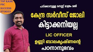HOW TO ACHIEVE CENTRAL GOVERNMENT JOB? EXPERIENCE OF AN LIC OFFICER