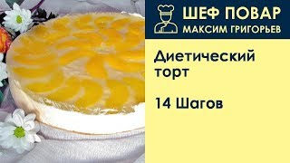 Диетический торт . Рецепт от шеф повара Максима Григорьева