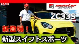 新型スイフトスポーツ ZC33S 粟津原豊の最速インプレ モンスタースポーツ[NEW SWIFT SPORT MONSTER SPORT]