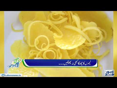 Jaago Lahore Episode 204 - Part 1/3 - 26 September 2017