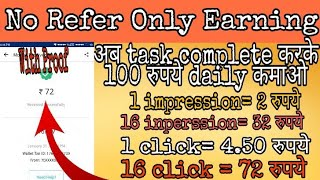 No Refer Only Earning || today best Earning || task complete करो और पैसा कमाओ || Paytm  Hero