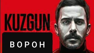 Kuzgun-Ворон_Srhrat Durmus-Minnet Eylemem_ Не Благодарю ⬇ текст и перевод песни