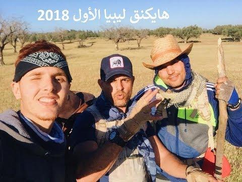 Hiking Libya 2018 هايكنق ليبيا