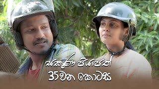Sakuna Piyapath | Episode 35 - (2021-09-17) | ITN Thumbnail