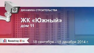 ЖК «Южный», дом 11 (сентябрь-декабрь 2014)