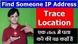 How To Find Someone's Location | How To Find Anybody's IP Address | Kisi Ka Bhi Location Kaise Dekhe