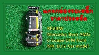 แกะกล่องรถเหล็ก ราคาประหยัด (Review Mercedes Benz AMG C-Coupe DTM from  MR. D.I.Y. Car model)