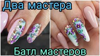 2 мастера один дизайн дизайн ногтей роспись ногтей гель лак маникюр простой дизайн ногтей