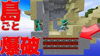 【Minecraft】島を丸々吹き飛ばす爆破トラップで敵を爆殺したったwラッキ…