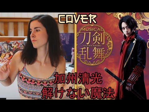 解けない魔法 | Toukenai Mahou | Kashū Kyomitsu • Musical Touken Ranbu [COVER]