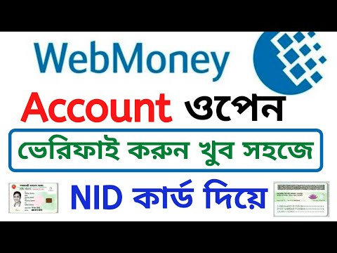Webmoney Account Verify 100% | How To Open Webmoney Account In Bangla | Forex Help BD