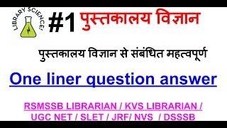 पुस्तकालय विज्ञान से संबंधित महत्वपूर्ण वन लाइनर प्रश्नउत्तर | RSMSSB KVS LIBRARIAN|#library_science