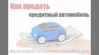 видео Выкуп кредитных авто