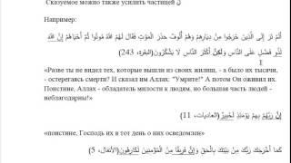 Грамматический анализ Корана  7 урок
