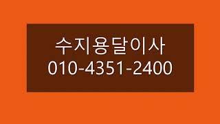기흥용달이사,010-4351-2400,수지용달이사,침대…