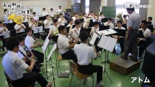 横浜高校 吹奏楽部が演奏する「アトム」 高校野球×ブラバンのプレイリスト http://bit.ly/2vk1MmI 特別コラム 男子校ならではの迫力と途切れることの...