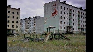 КАДЫКЧАН: город-призрак, заброшенные города России