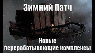 EVE Online Зимний патч | Перерабатывающие комплексы | Добыча с лун