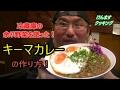 冷蔵庫の余り野菜で作るキーマカレーの作り方! の動画、YouTube動画。