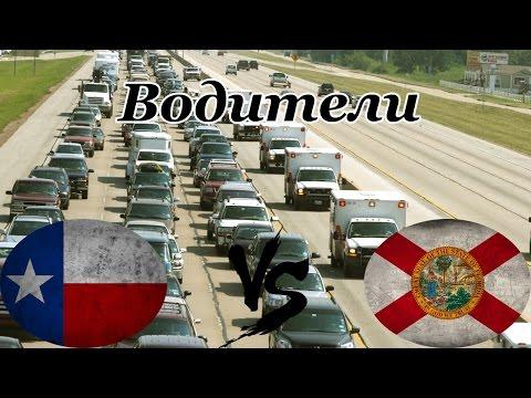 TX vs FL   Техас против Флориды   Водители