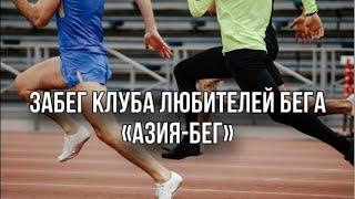 Забег клуба любителей бега «Азия-Бег» при медиа поддержке Sport Akipress
