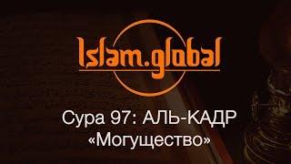 "Сура 97: ""Аль-Кадр"" (Могущество)"