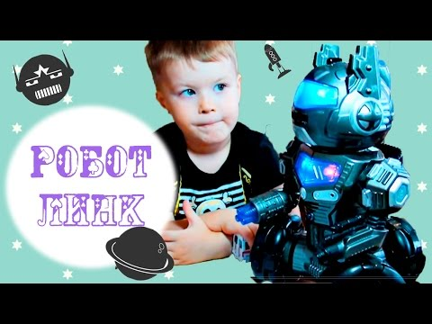 Робот радиоуправляемый Линк на колесах - купить по лучшей