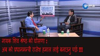 नायक शिव श्रेष्ठ को घोसणा : अब को प्रधानमन्त्री राजेश हमाल लाई बनाउनु पर्छ !!!