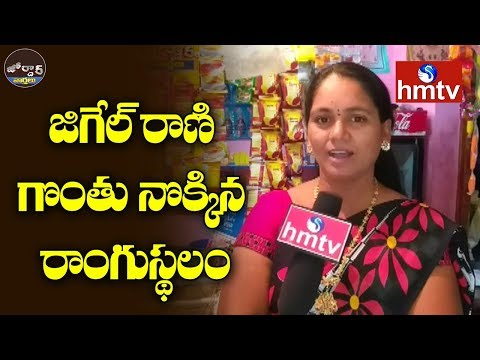 Jigelu Rani Song Singer Cheated by Someone | Jordar News | hmtv