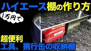 【製作費1万円】ハイエース、キャラバン系の荷室棚の作り方【トランポ DIY】