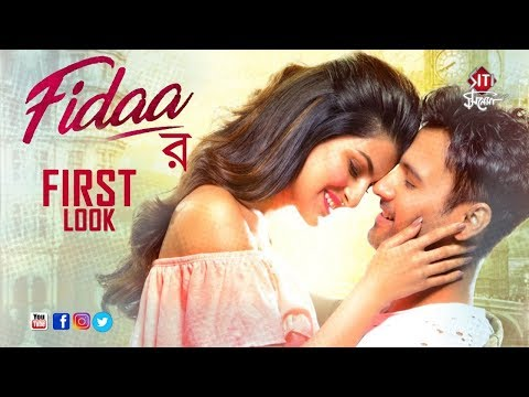 Fidaa | First look | Yash Dasgupta | Sanjana Banerjee | Pathikrit Basu | Bengali movie 2018