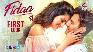 Fidaa  First look  Yash Dasgupta  Sanjana Banerjee  Pathikrit Basu  Bengali movie 2018