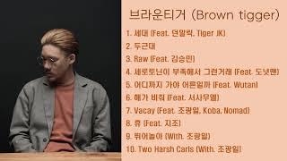 브라운티거 (Brown tigger) 노래 모음
