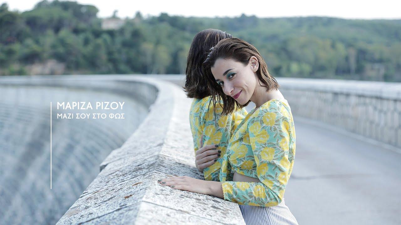 """Μαζί σου στο φως"""" το νέο τραγούδι της Μαρίζας Ρίζου » Ράδιο Ναυάγιο"""