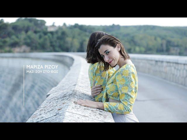 Μαρίζα Ρίζου - Μαζί σου στο φως | Official music video