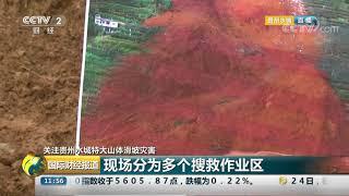 [国际财经报道]关注贵州水城特大山体滑坡灾害 现场发生泥石流 救援一度暂停  CCTV财经