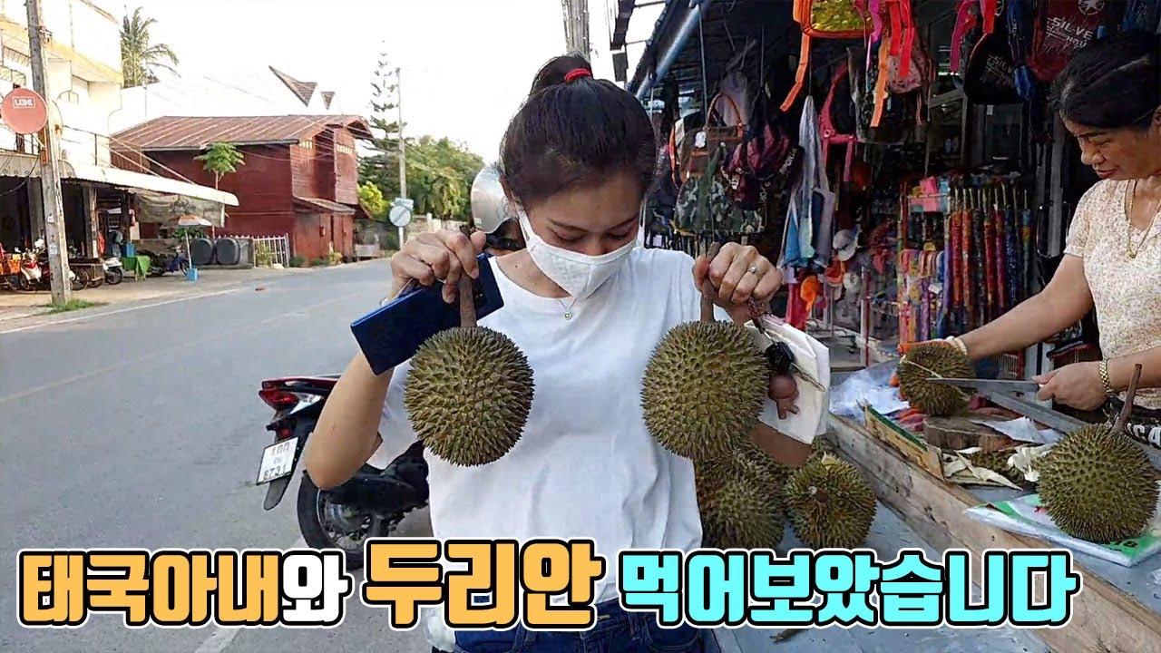 태국아내와 두리안 사서 먹어보았습니다. l 국제커플 l 한태커플